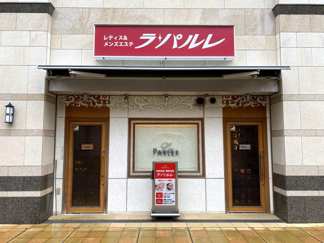 ラ・パルレ浜松店