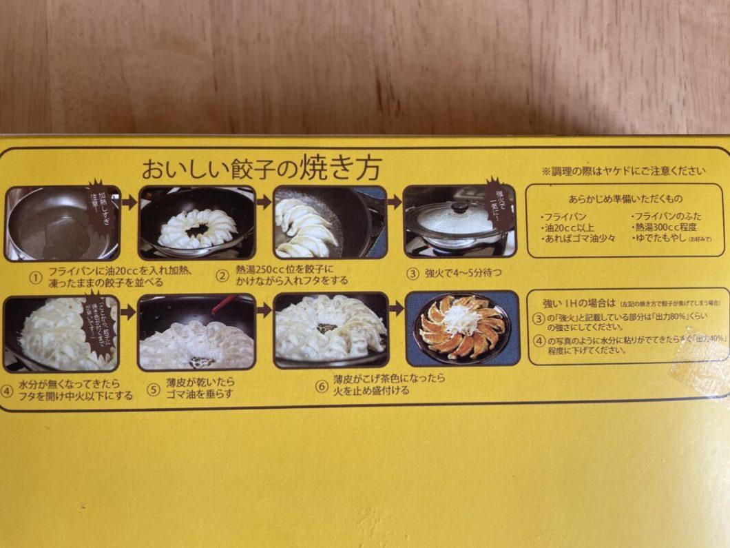 五味八珍の冷凍餃子の焼き方