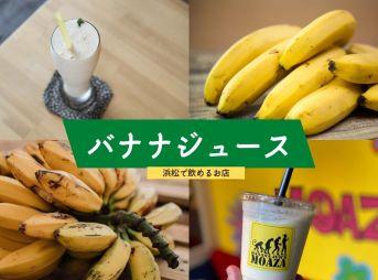 浜松のバナナジュース