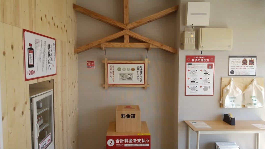 浜太郎餃子の料金箱