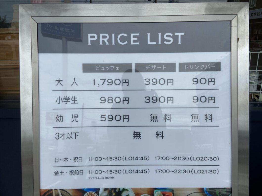 GRAND BLEU浜松店_メニュー