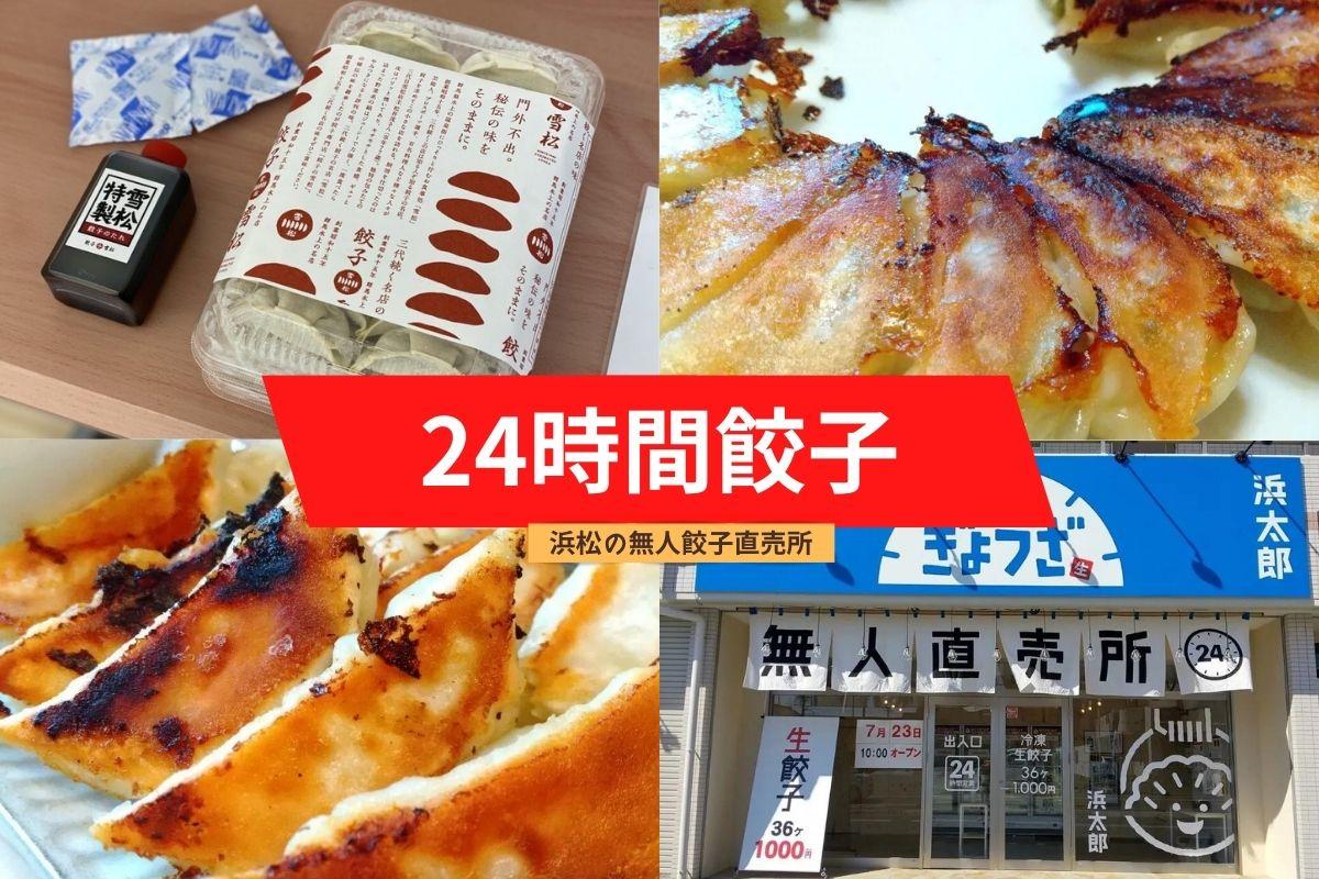 浜松の24時間営業無人餃子直売所