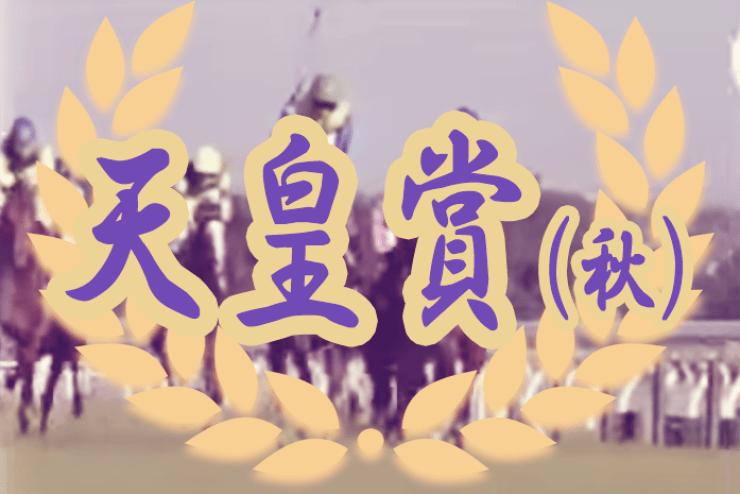 天皇賞秋 ドゥラメンテ