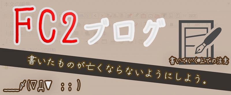 FC2ブログ術1