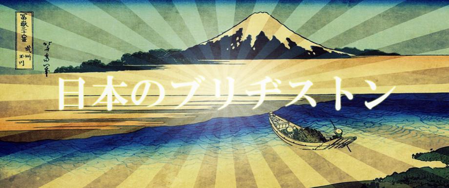 日本のブリヂストン