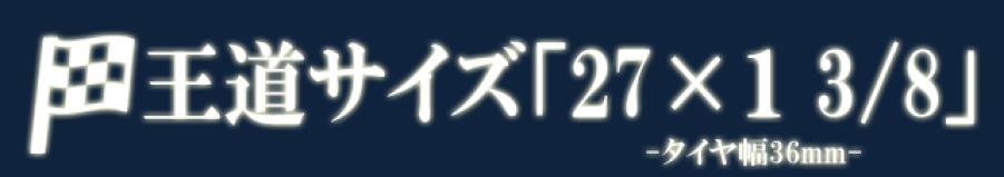 ママチャリ王道タイヤサイズ「27×1 3/8」(幅36mm)
