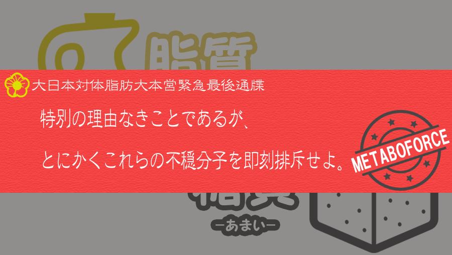 メタボ赤紙2