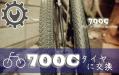 【ママチャリ700C化】シティ自転車のホイールとタイヤをスポーツ仕様にするが一般にはおすすめできんのだ移植改造!!!!