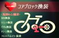 【ママチャリ鬼脚化計画①-心臓部コアブロックの換装-】このバケモノめ。