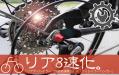 【ママチャリ8速化&変速機調整】ママチャリ自転車のギアを外装変速機×リアディレイラー×ディレイラーハンガーで取り付けて外装8速化する夢改造!!!!