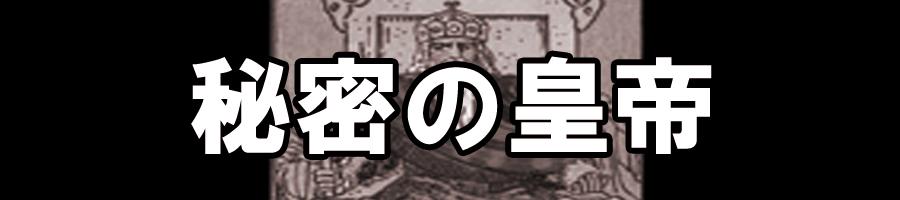 秘密の皇帝 ジョジョ