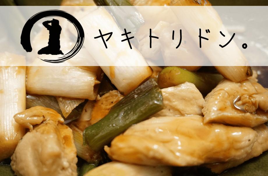 ヤキトリドン(鶏むねレシピ)