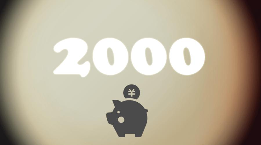 2000円ニート