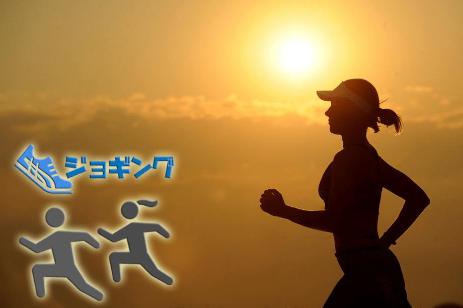 スロージョギングダイエットの神聖なる効果。(ニートダイエット/ランニング/ジョギング/ダイエット/リラクゼーション運動/生活習慣)