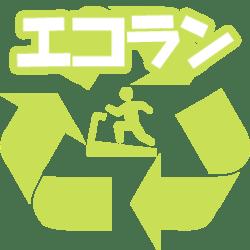 エコラン2 省エネリラクゼーション運動