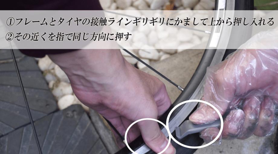 パンク修理方法・タイヤを楽に入れる攻略方法