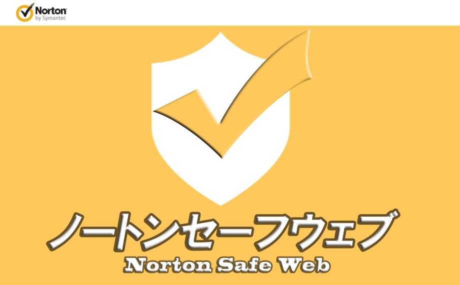 Nortonサイト評価 ノートンセーフウェブ