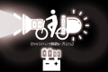 【対夜道】ママチャリやクロスバイクのおすすめLEDライトはこれ!充電池で永久機関式にすれば重たいダイナモ発電式はいらないでしょう。