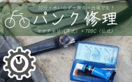 パンク修理 700C ママチャリ イージー
