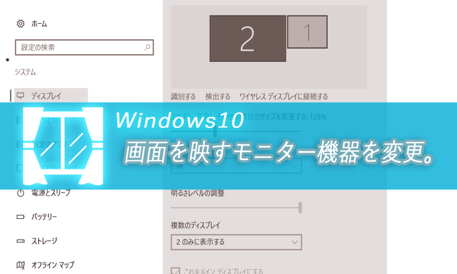 windows10pc%e5%95%8f%e9%a1%8c-%e3%83%a2%e3%83%8b%e3%82%bf%e3%83%bc%e5%a4%89%e6%9b%b4