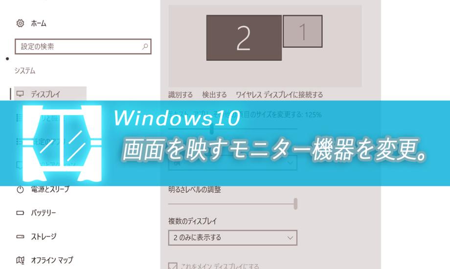 windows10pc%e5%95%8f%e9%a1%8c-%e3%83%a2%e3%83%8b%e3%82%bf%e3%83%bc%e5%a4%89%e6%9b%b4