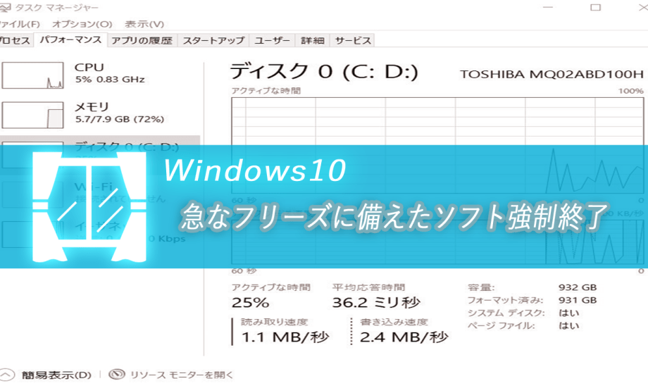 windows10pc%e5%95%8f%e9%a1%8c%e3%83%88%e3%83%83%e3%83%97%e7%b5%b5-%e5%bc%b7%e5%88%b6%e7%b5%82%e4%ba%86
