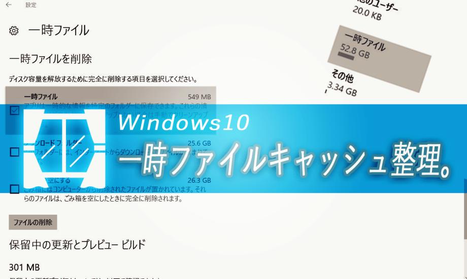 Windows10 一時キャッシュ削除