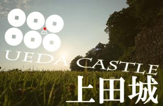 地元マッピングin上田城『ニート・ザ・ラストサムライ』