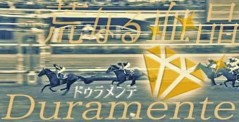 2015/皐月賞『荒なる血晶ドゥラメンテにながれる血と僕の1000円』