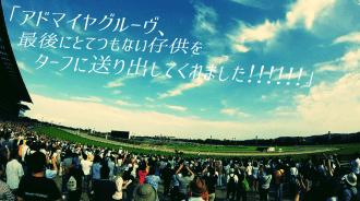 2015/日本ダービー『あの頃に戻るまで200キロ』