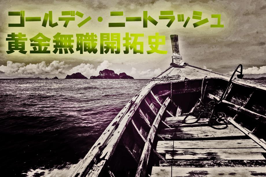 ニート・ラッシュ・エイジ~黄金開拓史~
