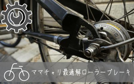 シティサイクル自転車の「ローラーブレーキにしよう」