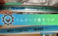 【リムテープ交換】上から下にズリおろしワザで簡単!ママチャリ自転車のリムテープをラクに巻く方法。