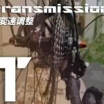 クロスバイクやロードバイクを変速調整するやり方