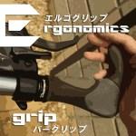 クロスバイクやママチャリやミニベロにおすすめなエルゴノミクスのグリップと交換方法