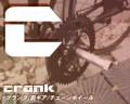 【ロードバイクの前クランクを交換】8速9速10速11速などに合うホローテックBB用一体型のフロントギアを取り替える方法(チェーンホイールとも)