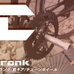 ロードバイクのクランク交換整備