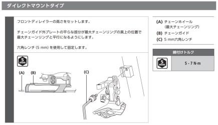 フレームに直付けする台座がある用のフロントディレイラー