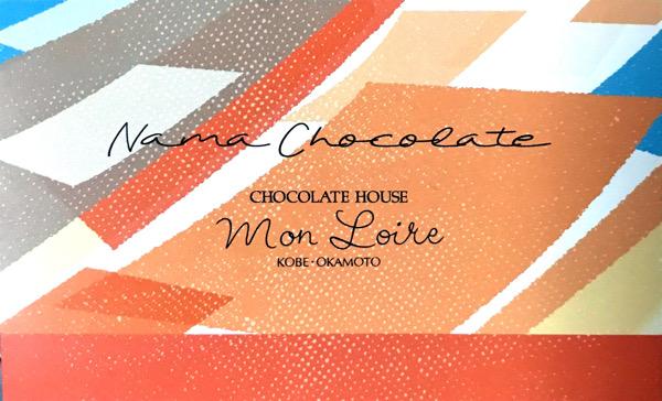 チョコレートハウス・モンロワールの生チョコレートギフトボックス~3色詰め合わせ~を戴きました。