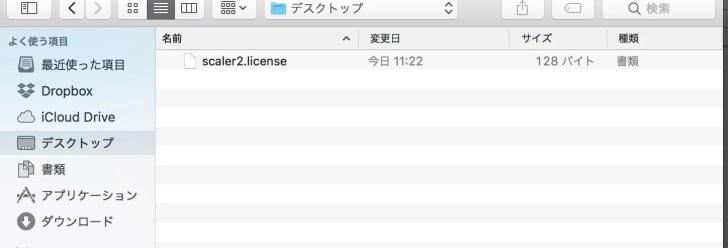 Scaler2 ライセンスファイル