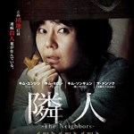 隣人 -The Neighbors-