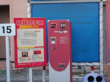 長野市駐車場料金精算機