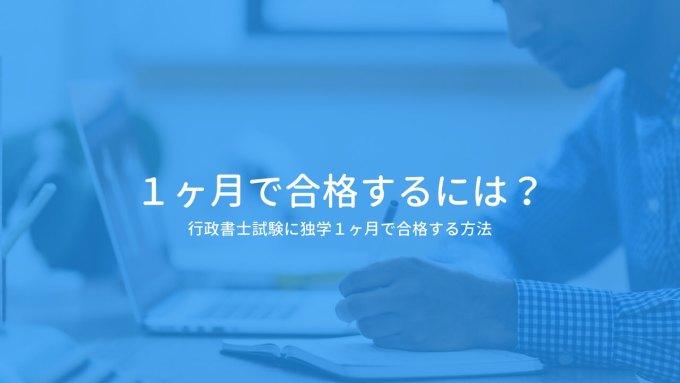 行政書士試験に独学1ヶ月で合格する勉強法