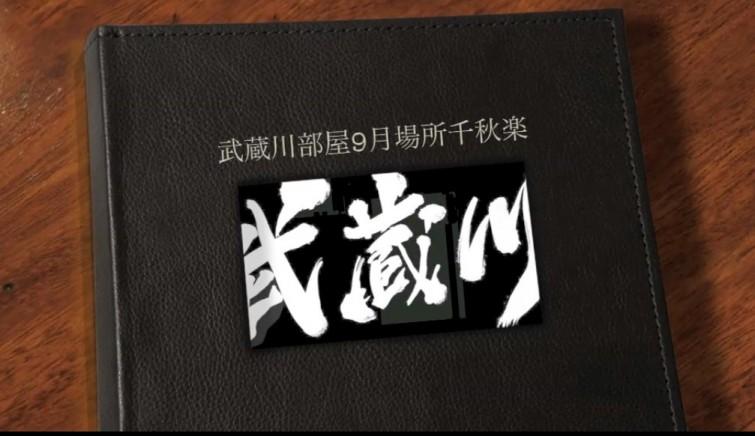 千秋楽ビデオ