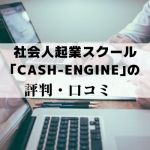 CashEngineの特徴・口コミ・評判