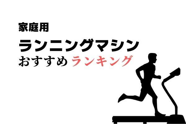 家庭用ランニングマシンおすすめランキングTOP6【冬に効果的な体力づくり】