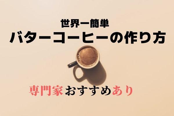 バターコーヒーの効果的な作り方【専門家が詳しく教えます】
