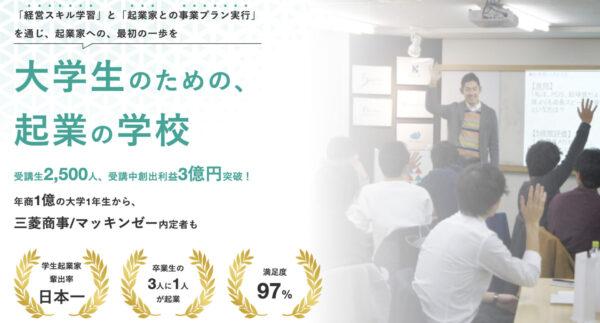 WILLFUビジネススクールの無料説明会・体験会