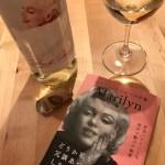 『マリリン・モンローの言葉』とマリリンのワイン