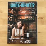 『WINE-WHAT!?』2018年3月号本日発売